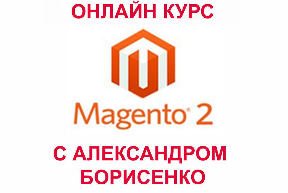 Набор на обучение Magento 2.3 (Курсы онлайн)