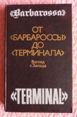 От «Барбароссы» до «Терминала». Взгляд с Запада.