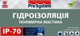 Мастика гидроизоляционная Ирком ИР-70/ 30кг