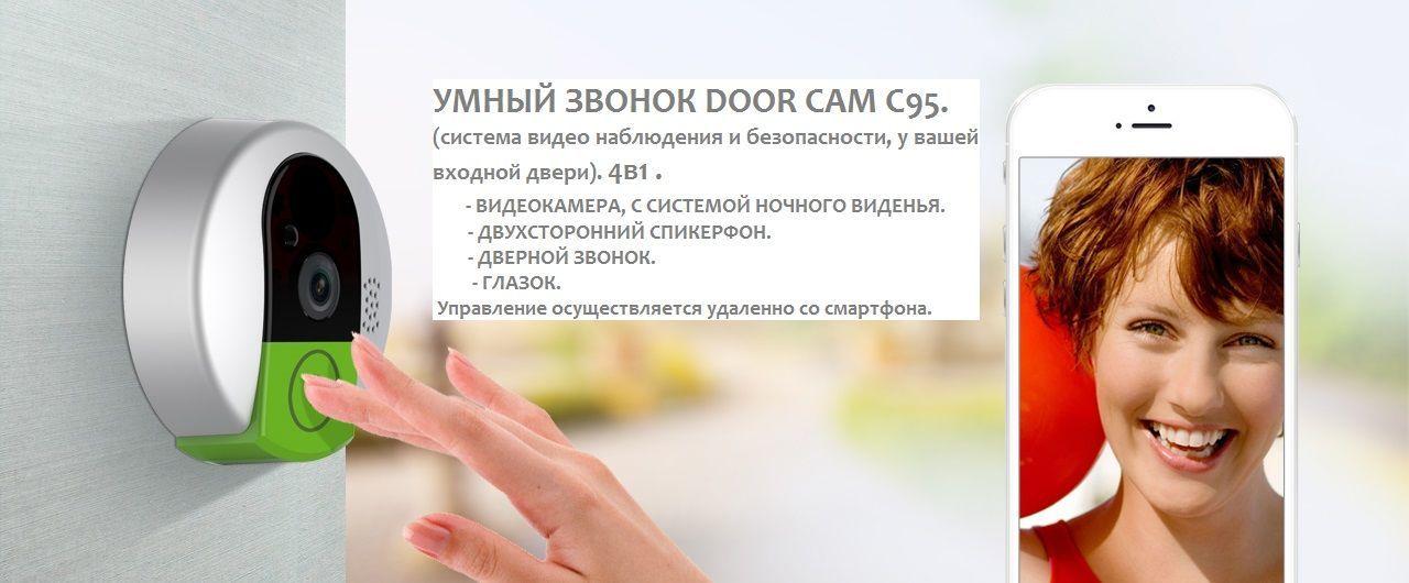 Онлайн - Домофон .Vstarcam C95 (  система удаленного видео наблюдения)