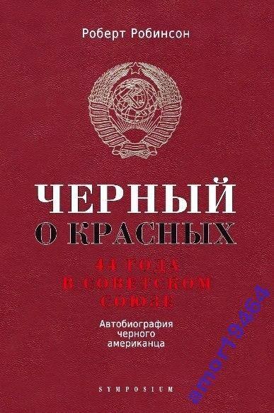 Фото - Черный о красных.  44 года в Советском Союзе.  Автобиография черного а