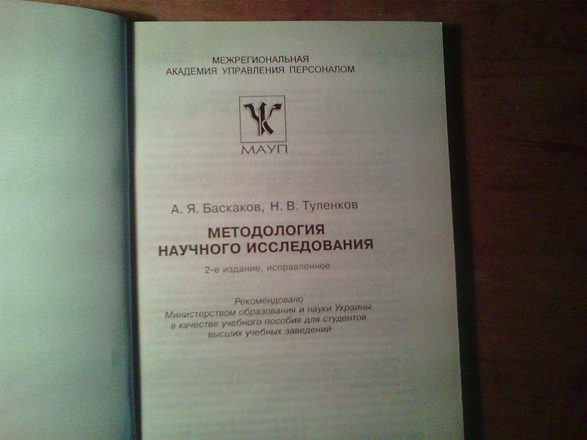 баскаков методология научного исследования