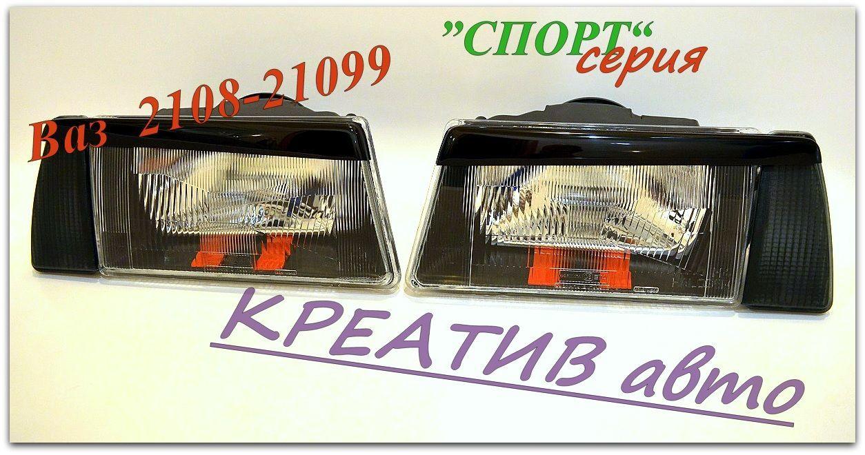 Фары 2108-21099 серия Спорт с синей подсветкой 6 ватт