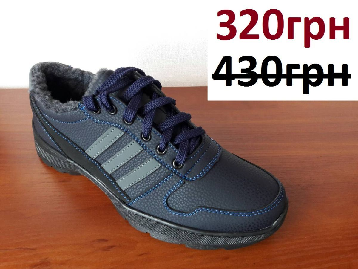 Мужские зимние ботинки кроссовки  320 грн. - Черевики Хмельницький ... ad174c79671