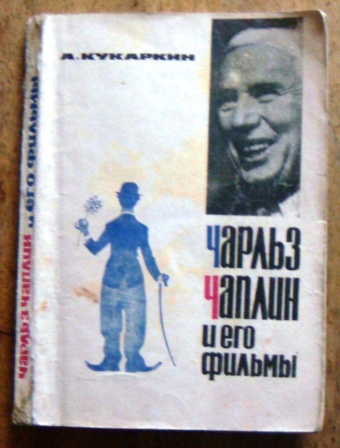 «Чарльз Чаплин и его фильмы»  А.Кукаркин