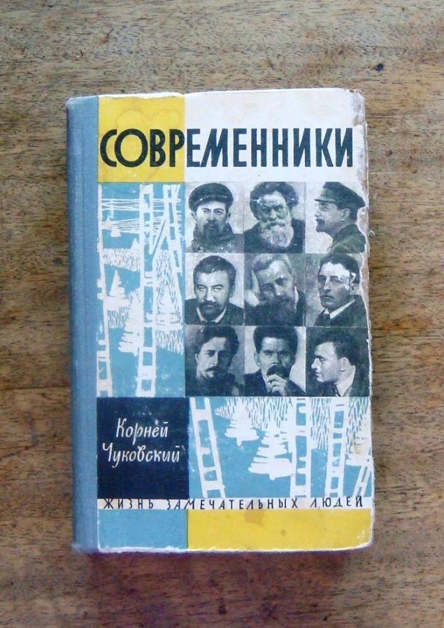 Корней Чуковский  Современники   ЖЗЛ
