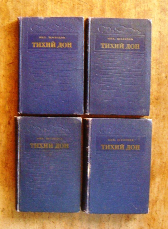 Михаил  Шолохов   Тихий Дон  4 тома  1953г.    Прижизненное издание