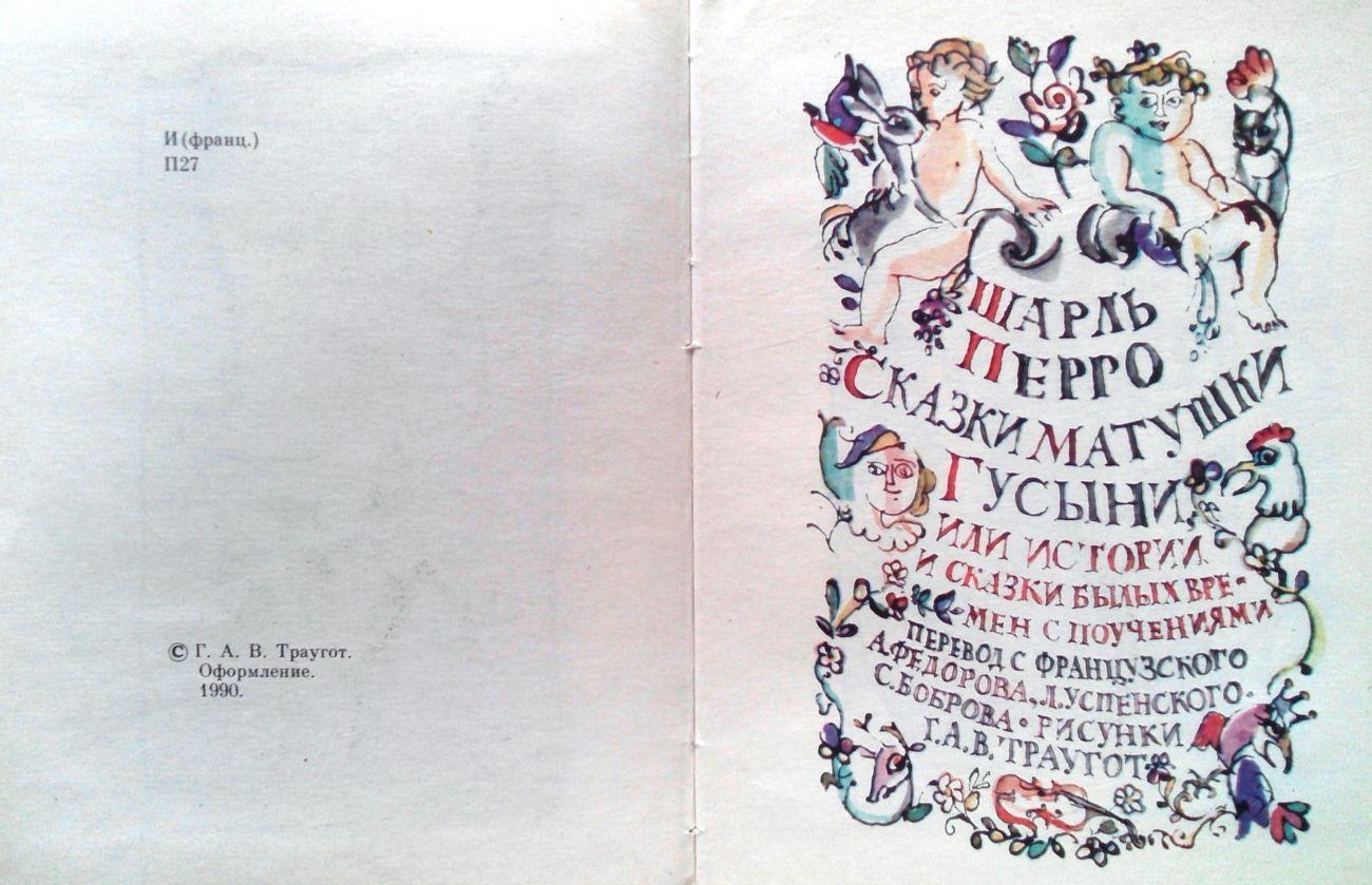 картинка сказки матушки гусыни
