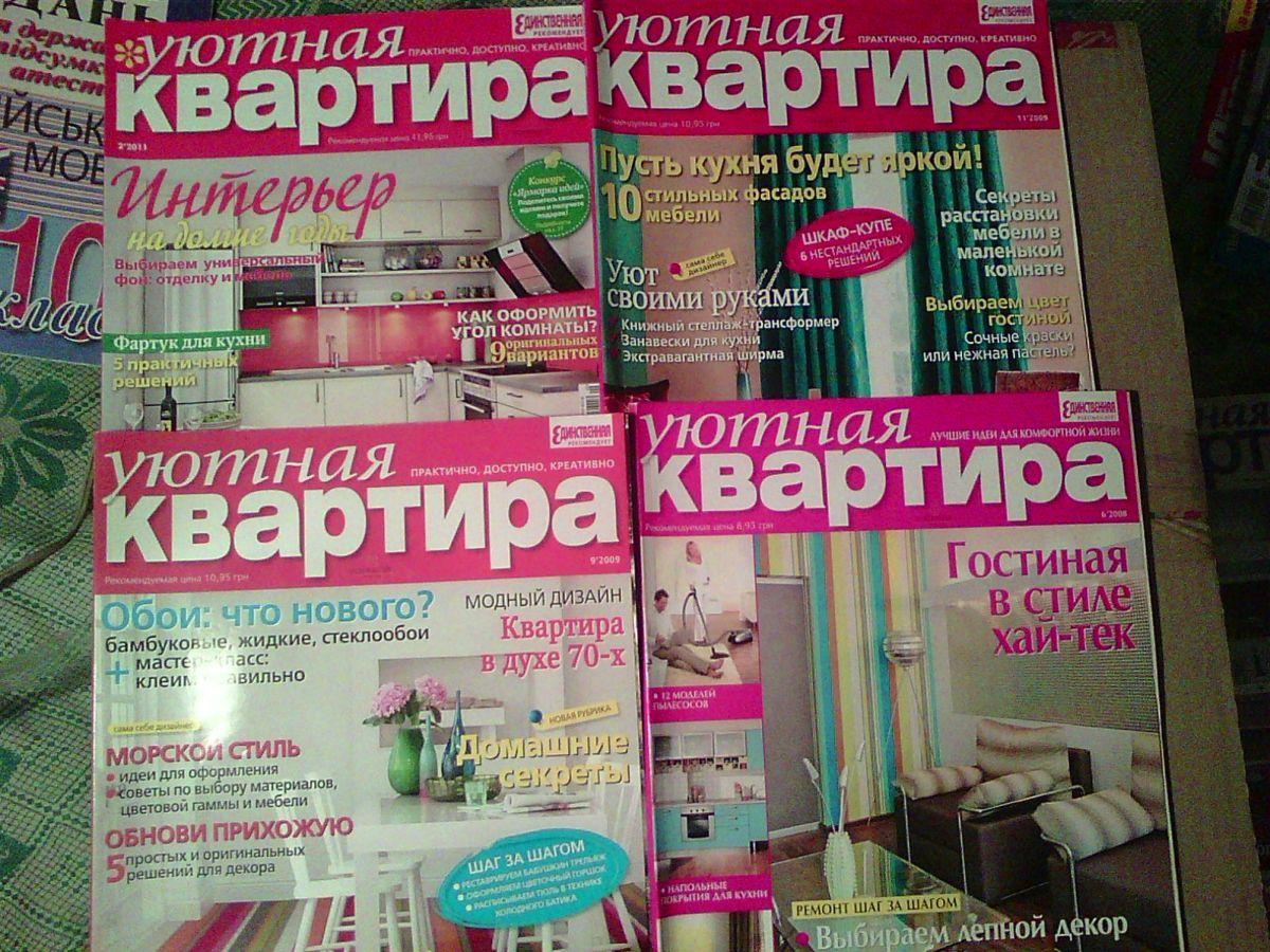 Продам журналы из серии - Уютная квартира.