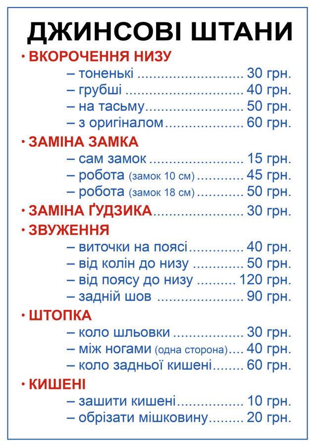 Ремонт одягу  - Пошиття та ремонт одягу Львів - оголошення на ... 29feab08fb19d