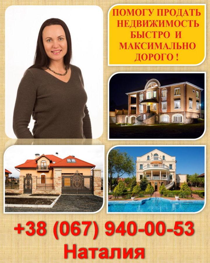 Продам вашу недвижимость в Киеве и южном пригороде быстро, лучшая цена