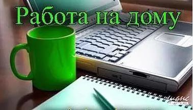 Робота в інтернеті, додатковий дохід