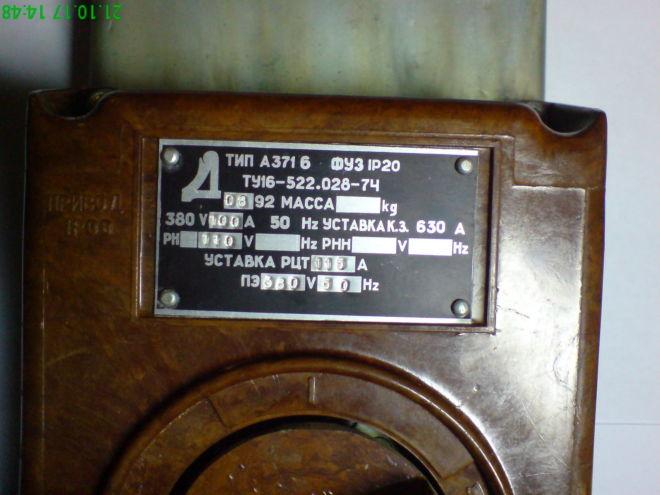 Автоматические Выключатели  Електрика ᐉ Оголошення на BESPLATKA.ua ba827b07fb849