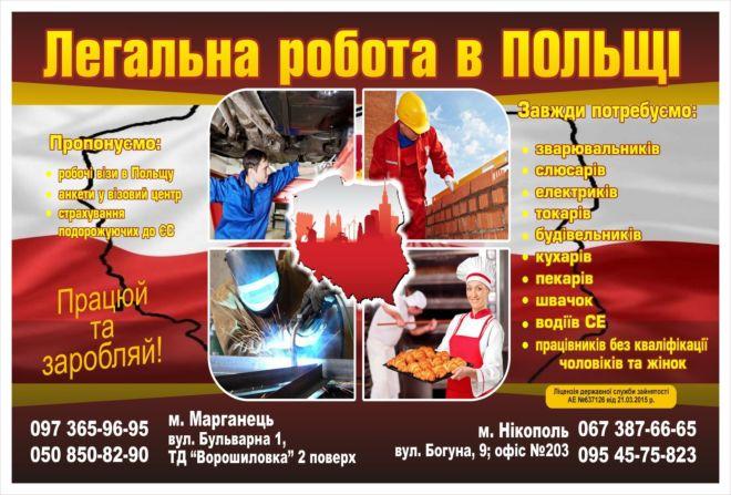 Работа в Польше! Требуются разнорабочие (женщины)