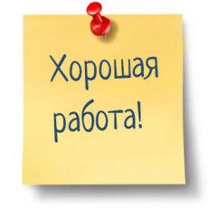 Работа для амбициозных молодых специалистов!!!