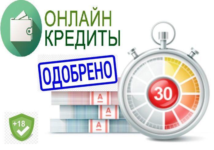 Кредиты и займы на карту с 18 лет вся Украина