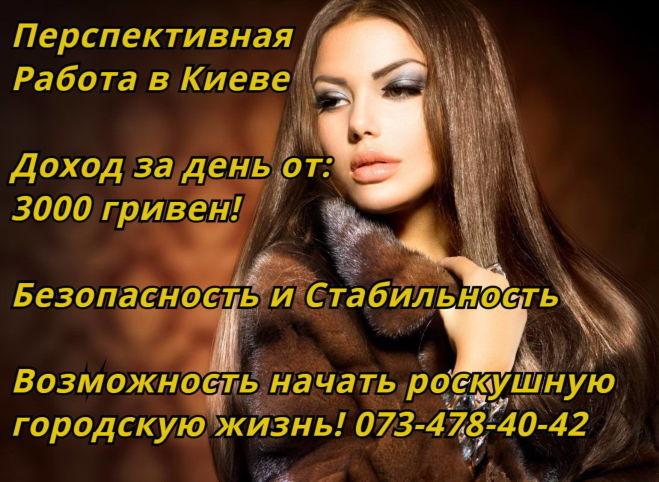 Перспективная работа для Девушек в Киеве
