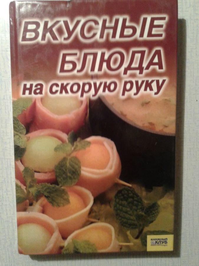 """""""Вкусные блюда на скорую руку""""  (книга)"""