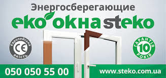Окна Steko (Стеко)