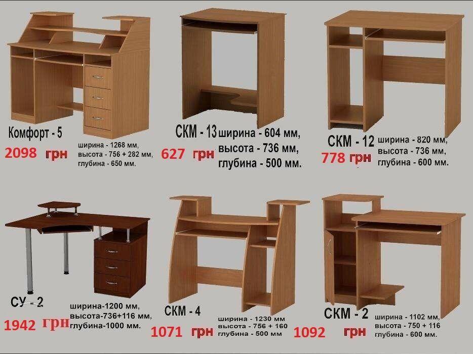 Стол  , письменный , для компа