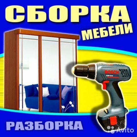 Мы предлагаем Вам услуги по сборке , разборке и перевозке мебели.