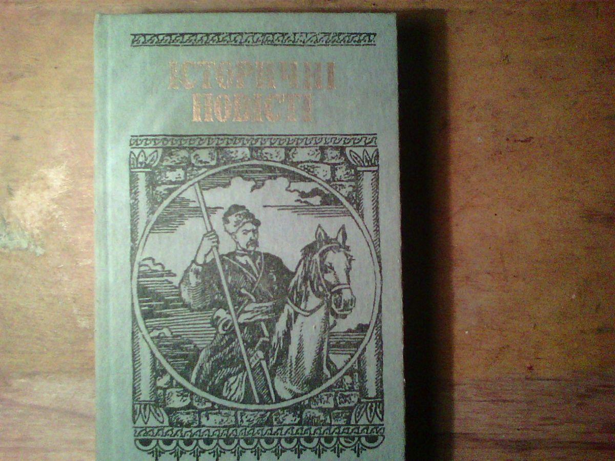 Продам книгу Історичні повісті