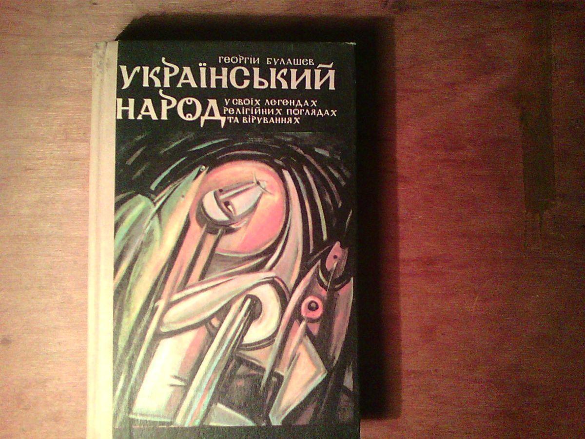 Продам книгу - Український народ\ у своїх легендах та віруваннях \ .