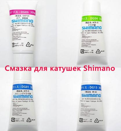 Смазка для катушек Shimano Daiwa японские для ТО рыболовных катушек