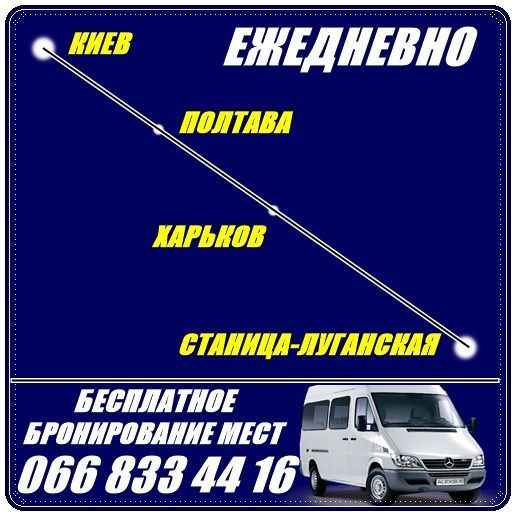 Автобус Станица-Луганская - Киев - Станица-Луганская.