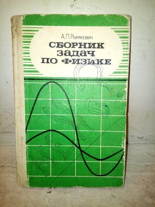 Сборник задач по физике А.П.Рымкевича 9-11кл.