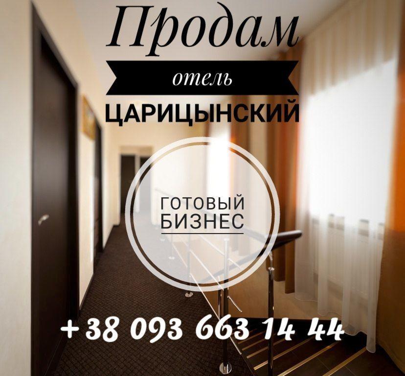Продам готовый бизнес - мини-отель «Царицынский»