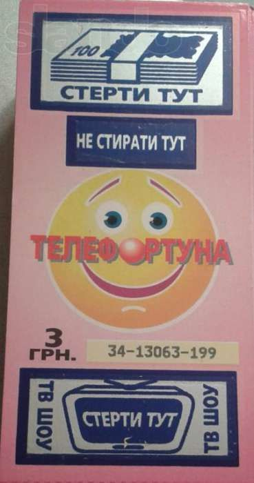 Лотерея телефортуна 15 шт. (не сыграные )!