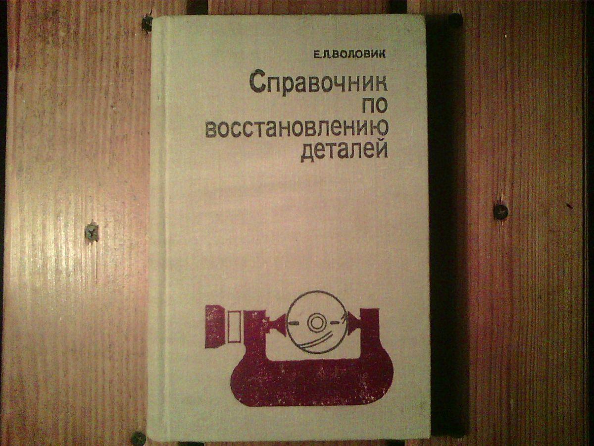 Справочник по восстановлению деталей 1981 года.