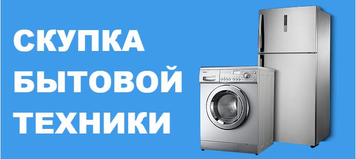 Купим быстро вещи СССР - холодильники, стиралки и т.д.