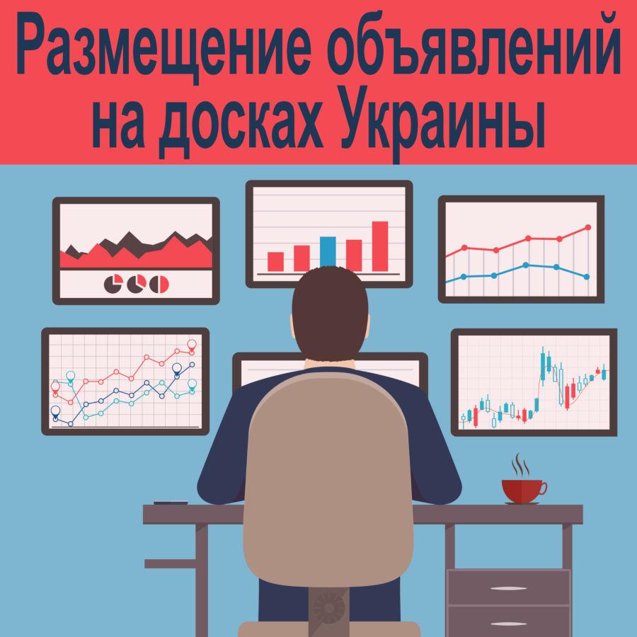 3c9e012d458c Размещение объявлений на досках объявлений Украина и регионы ...