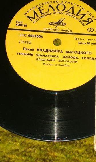 Виниловая пластинка-миньон с песнями в.высоцкого.