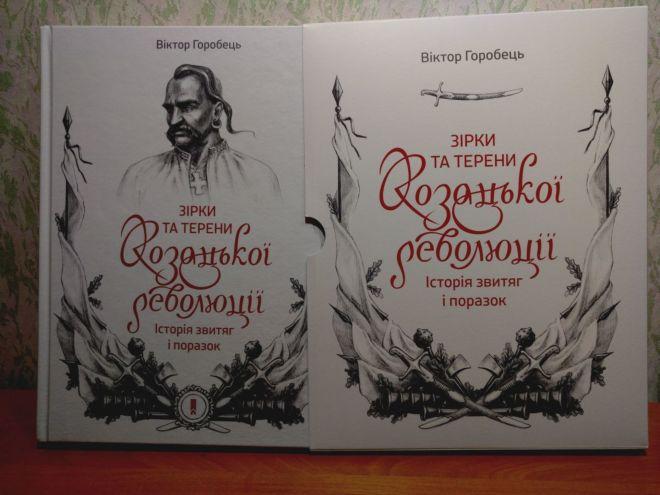 В.Горобець-Зірки та терени козацької революції.Істор. звитяг і поразок