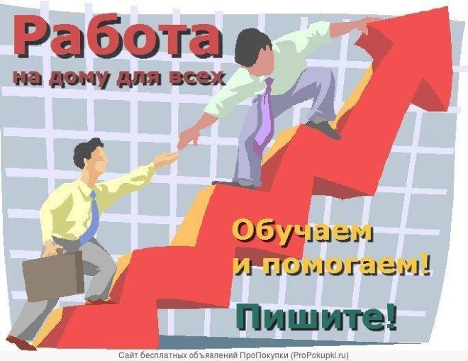 Бесплатно дать объявление о работе г.зап доска объявлений сайтов россии