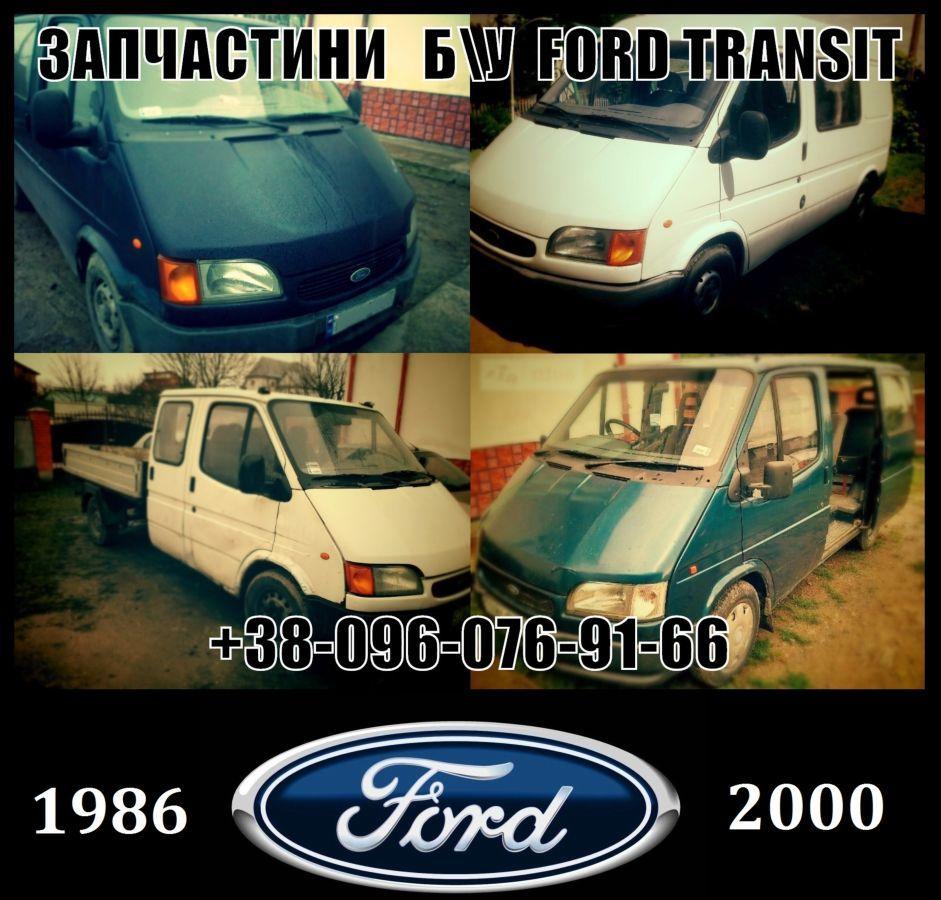 Розборка Ford Transit Запчасти 1986-2000р.в.