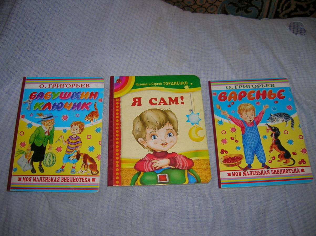 """Книги серии """"Планета детства"""" :""""Я сам!"""",""""Бабушкин ключик"""",""""Варенье"""""""