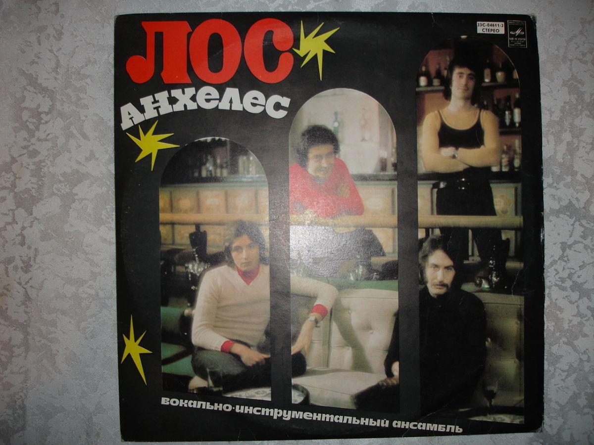 Пластинка/платівка вініл: Лос Анхелес. Испания. 1979, 12 пісень
