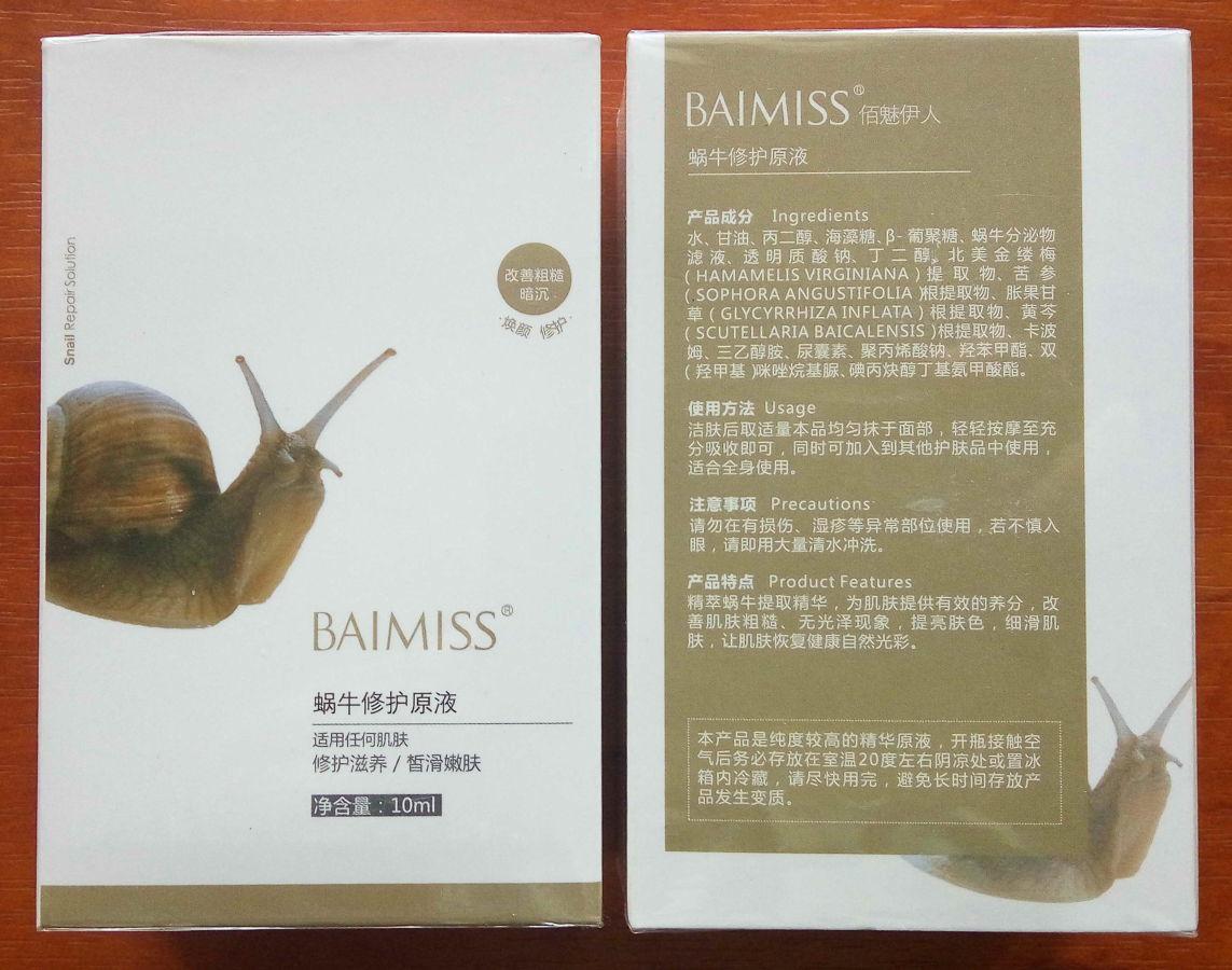 Сыворотка для лица Baimiss 10 мл улитка