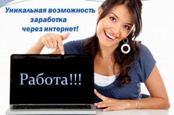 Подать объявление работа на дома украина работа климовск свежие вакансии сегодня