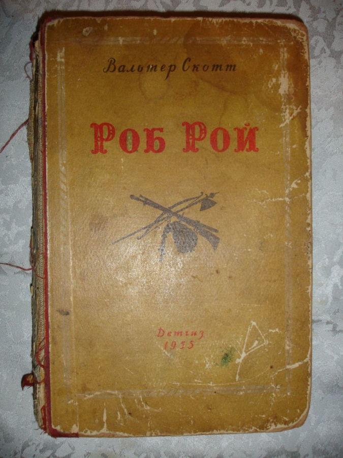 Вальтер Скотт. Роб Рой. Москва, 1955, Детгиз, 398 с.