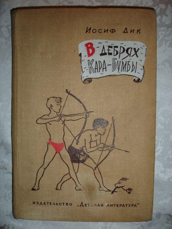 Иосиф Дик . В дебрях Кара-Бумбы. Москва, Детская л-ра, 1965, 350 ст.