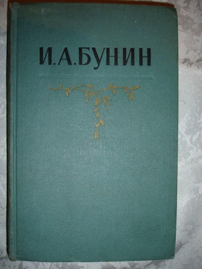И.А. Бунин. Собр. сочинений в 5-ти томах. Том 1-ый. М, 1956, 455 с.
