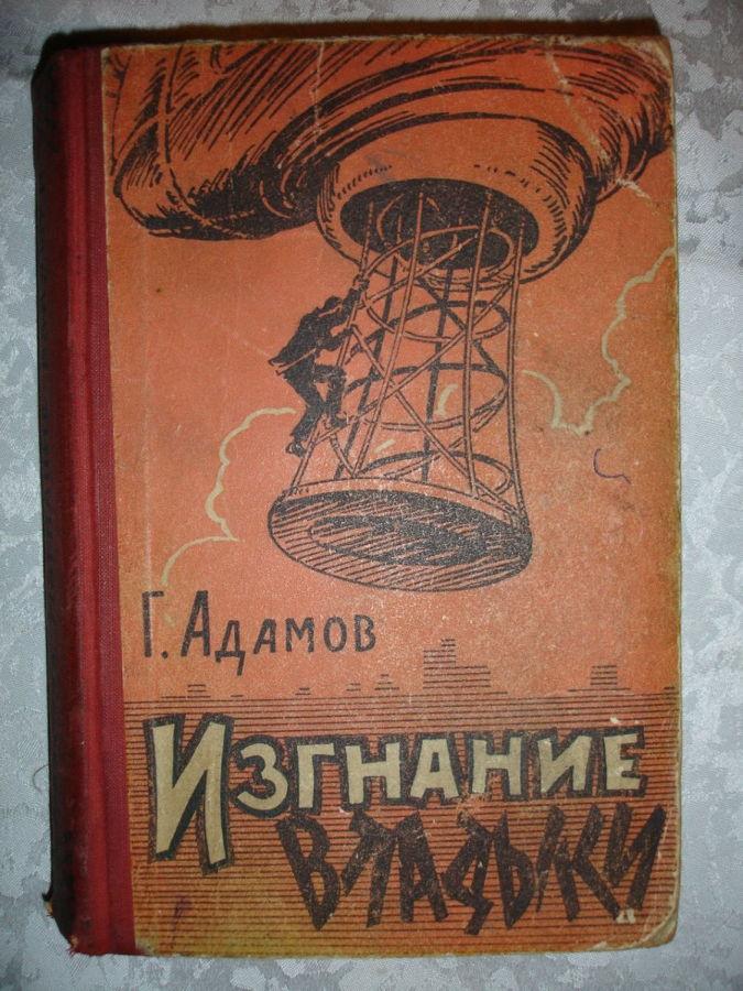 Г. Адамов. Изгнание владыки. К, Молодь, 1959, 498 ст.