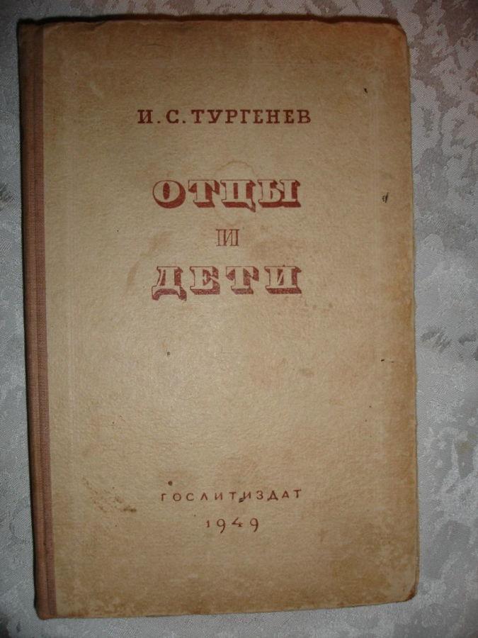 И. С. Тургенев. Отцы и дети. Москва-Ленинград, 1949, 208 ст.