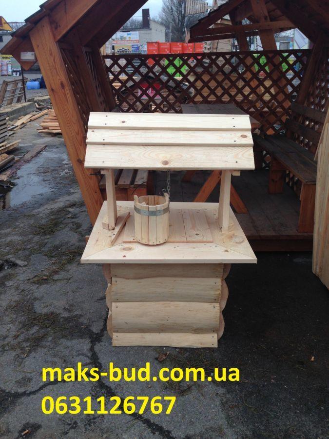 Колодец деревянный декоративный ( Колодязь , Криничка декоративна )