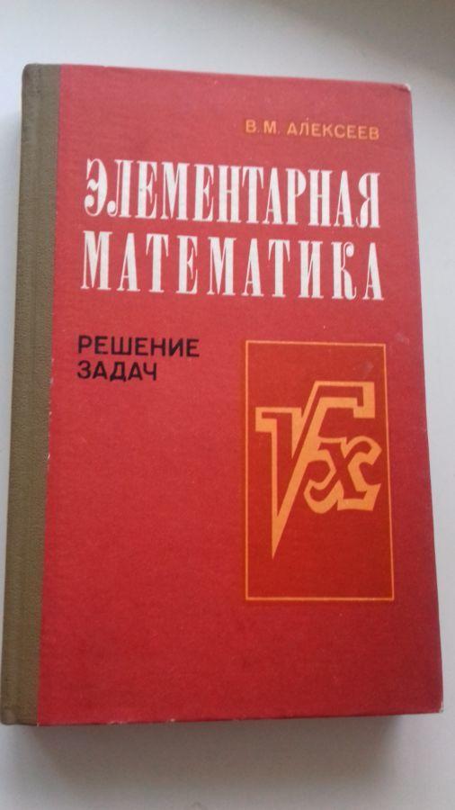 """Продаю учебник """" Элементарная математика"""""""